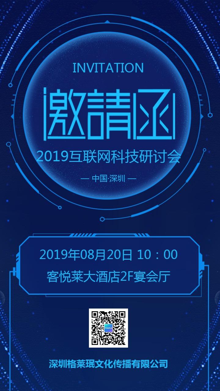 蓝色商务科技企业展会研讨会活动邀请函手机版海报