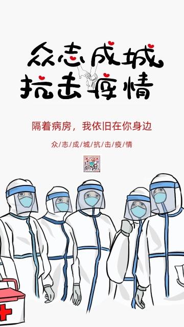 灰色卡通手绘众志成城抗击疫情公益宣传海报