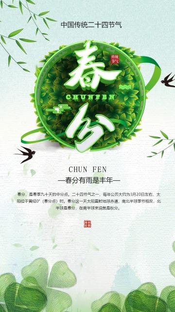 中国风春分二十四节气创意宣传海报