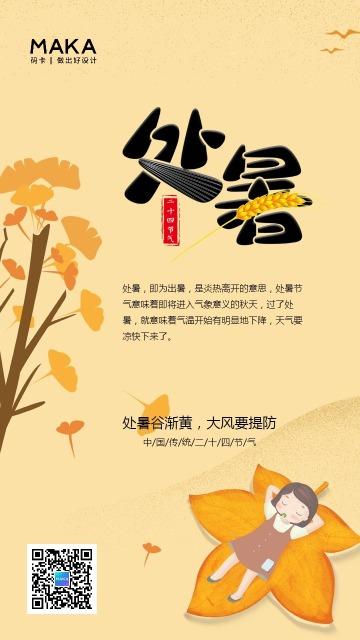 黄色简约文艺清新处暑节气日签手机海报