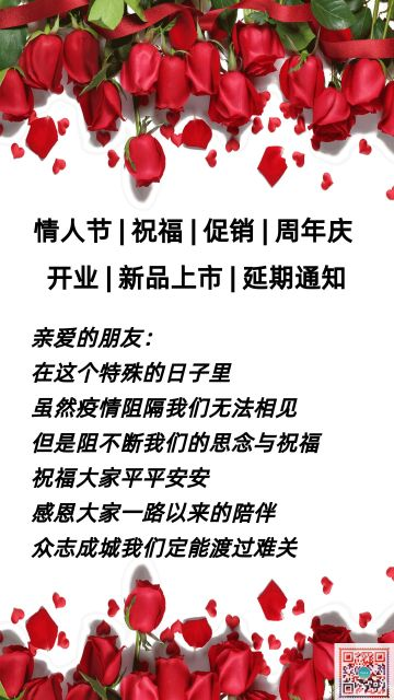 企业情人节感恩表白个人祝福贺卡众志成城早安日签促销开业春季新品上市宣传海报