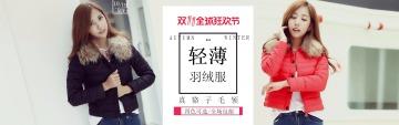 双11百搭文艺女装服饰电商banner