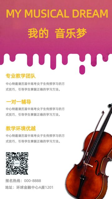 音乐培训辅导班招生海报