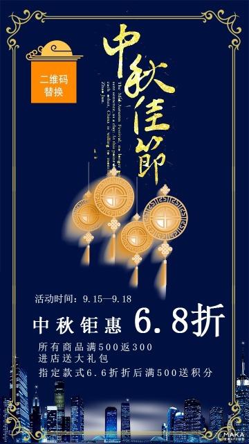 中秋节商品促销宣传海报