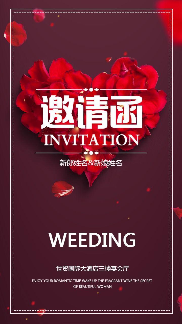 浪漫简洁婚礼婚宴结婚邀请函