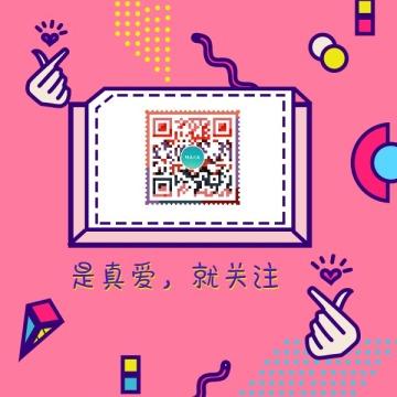 粉色时尚酷炫创意二维码