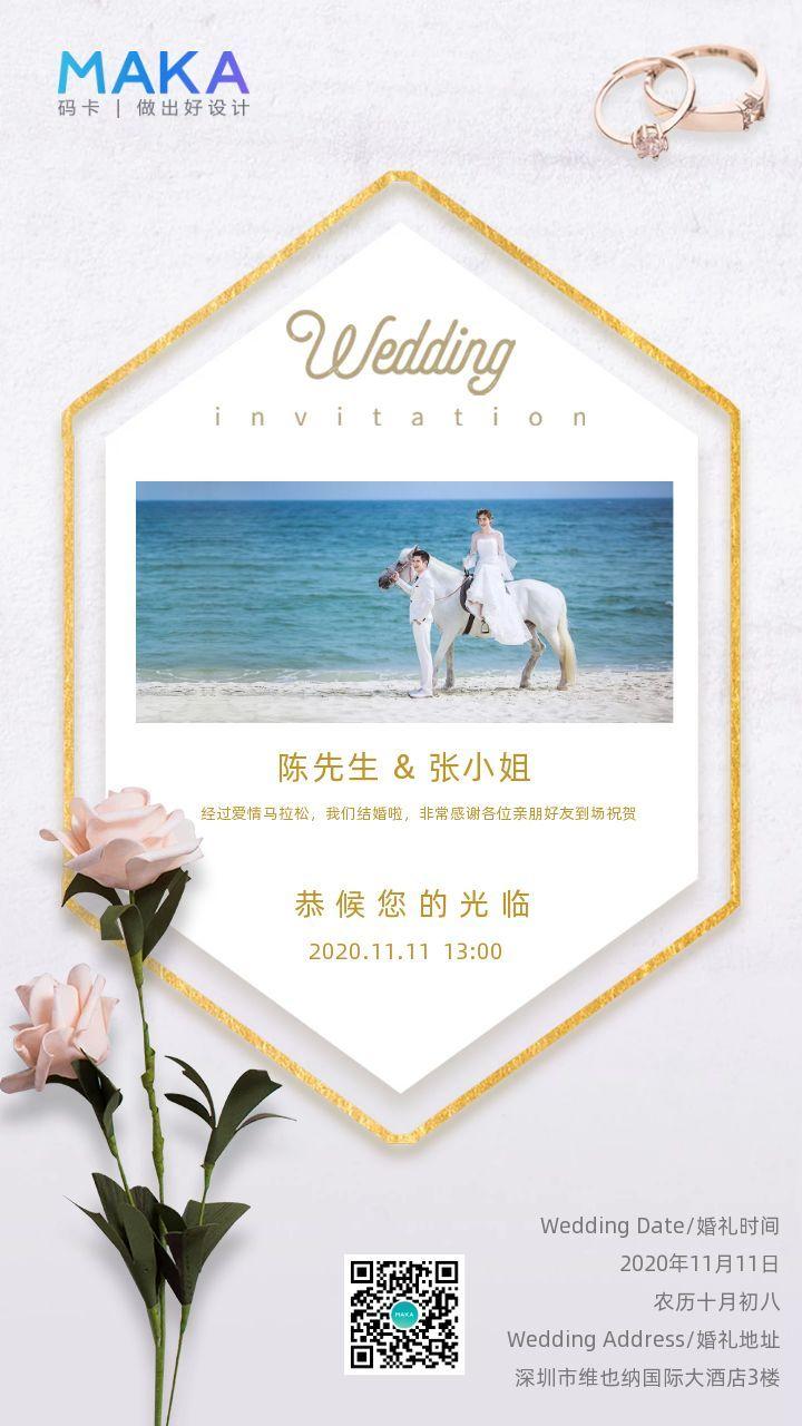 白色浪漫 婚礼请柬现代简约海报