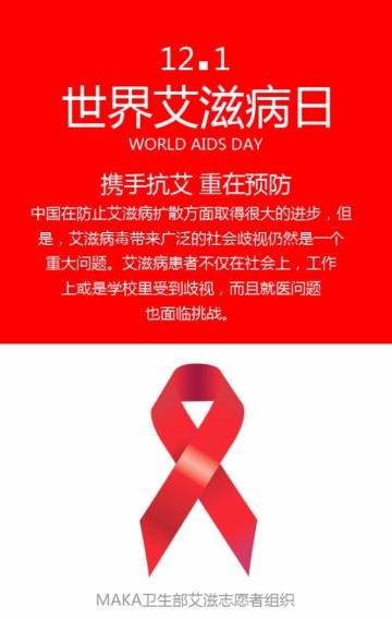 世界艾滋病日单页 红丝带单页 携手抗艾单页 关爱艾滋病人单页 通用单页 宣传教育单页 政府单页 志愿