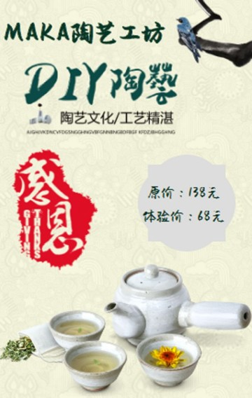 DIY陶艺 亲子陶艺 陶艺馆促销 促销海报