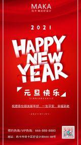 红色简约大气新年春节元旦小年祝福宣传海报