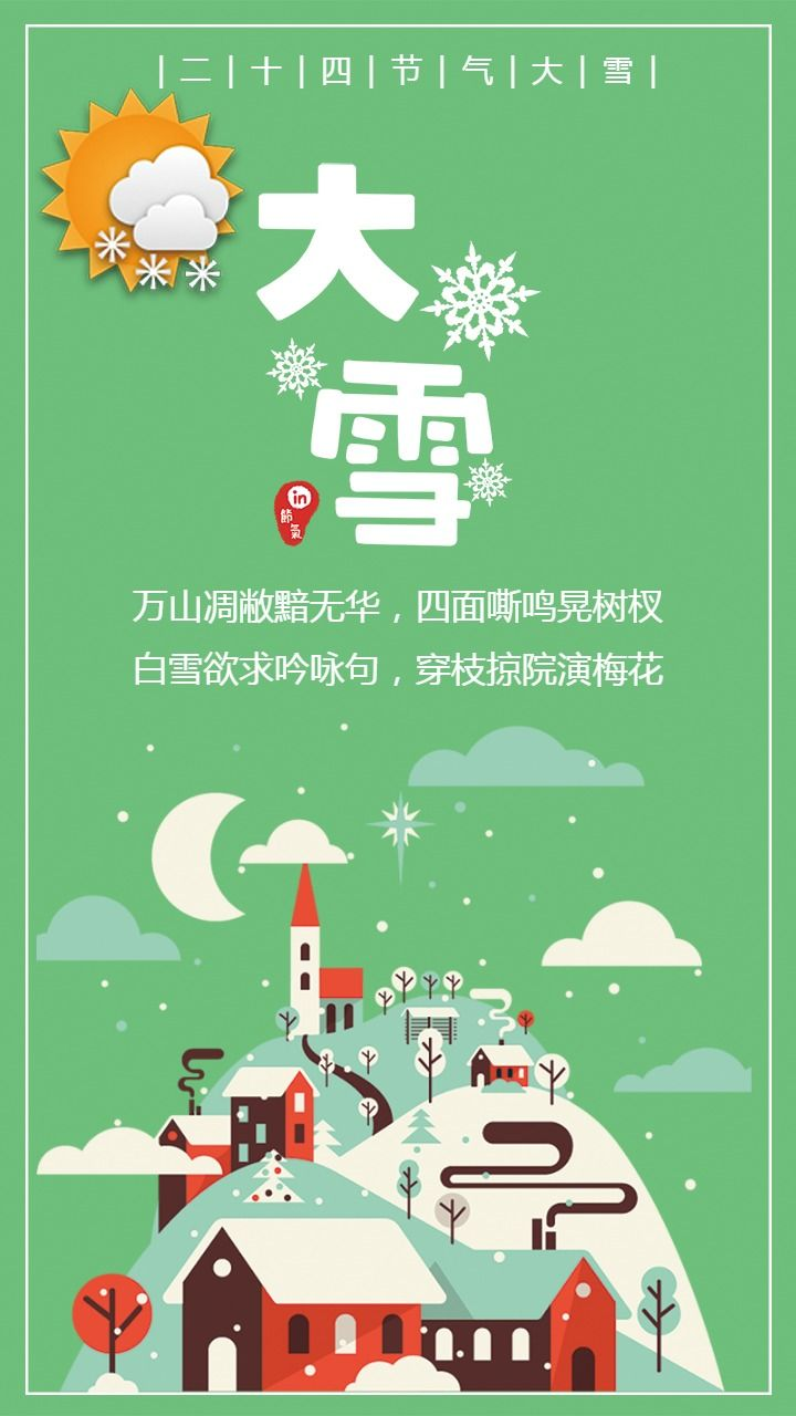 清新文艺传统二十四节气大雪宣传海报