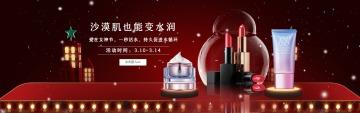 妇女节时尚大气化妆品淘宝天猫网店电商banner