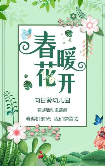 清新文艺绿色幼儿园春游活动邀请函H5