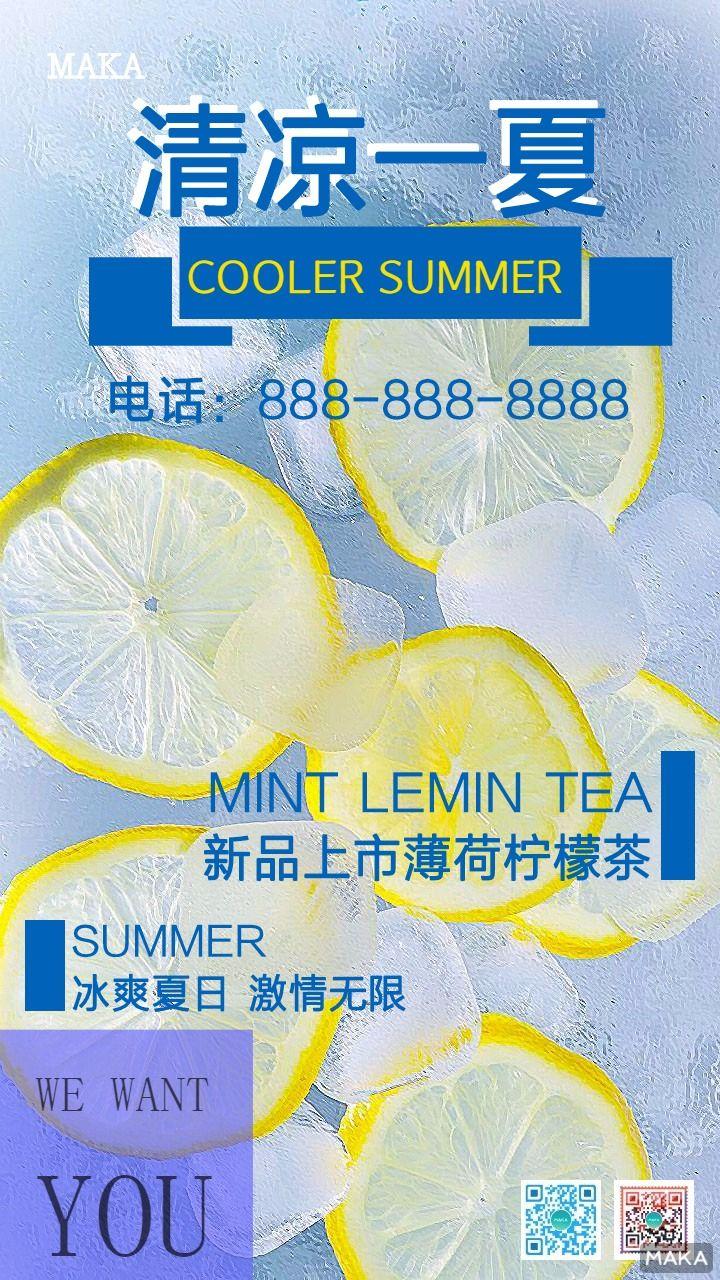 柠檬清凉一夏