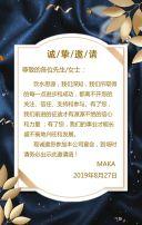 蓝色清新科技峰会邀请函h5模板