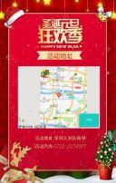 圣诞元旦活动促销宣传双旦促销活动邀请函圣诞节日祝福贺卡