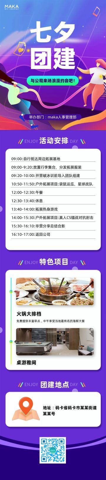 炫酷卡通时尚风企业/公司行业七夕节日团建活动宣传推广长图