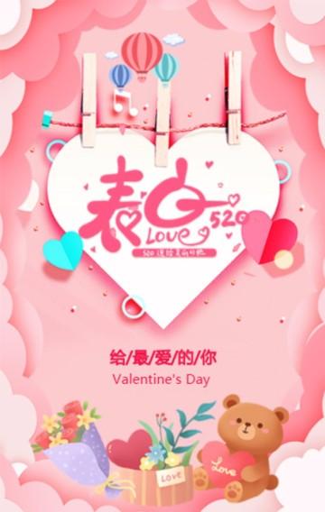唯美浪漫520活动促销情人节促销宣传h5