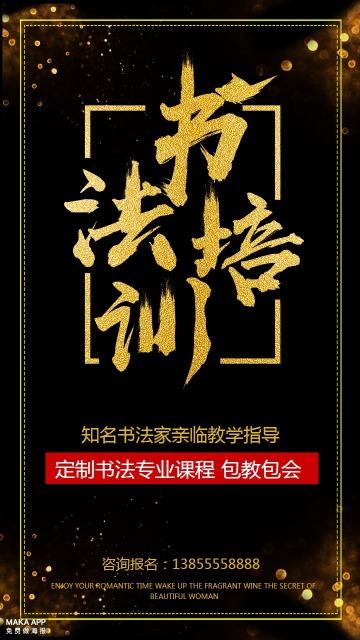 书法培训招生宣传海报