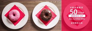 简约面包糕点活动促销优惠券
