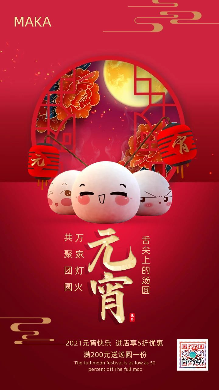 红色简约元宵节节日促销海报