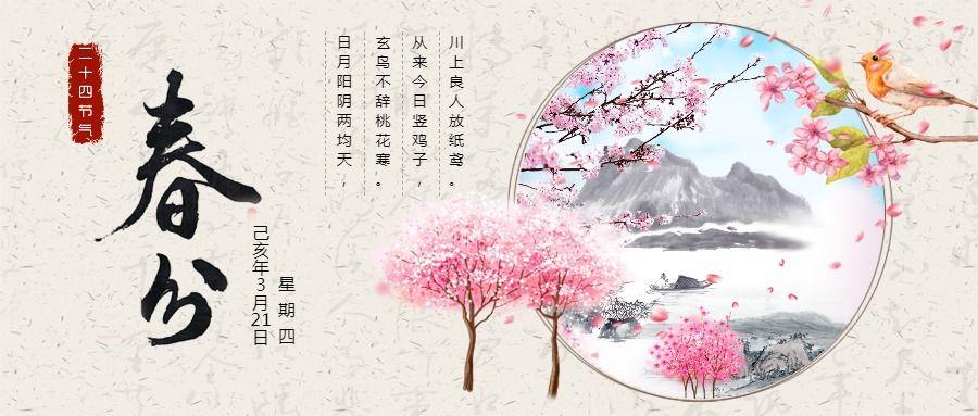 手绘中国风二十四节气之春分公众号通用封面大图