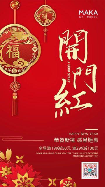 红色喜庆风格企业开工促销宣传手机海报