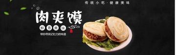 清新简约餐饮美食小吃促销电商banner