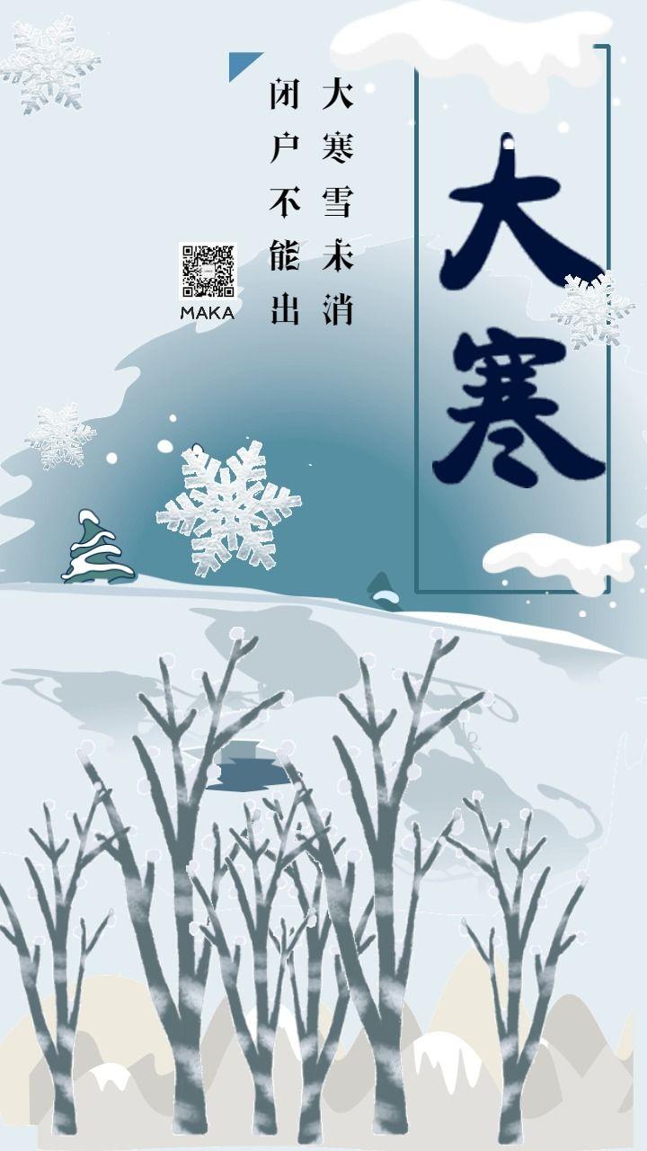 大寒清新卡通心情祝福海报