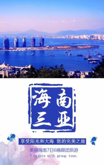 时尚热带风情海南三亚旅游促销宣传H5模板