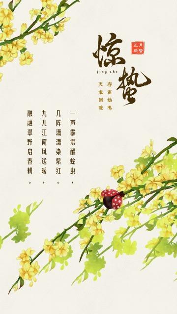 惊蛰节气中国风水彩日签海报