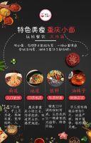 美食/红色/招商加盟/餐厅/大气/模板