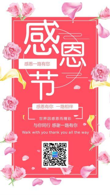 清新文艺感恩节电商微商店铺打折促销宣传海报
