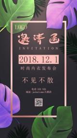 黑色时尚内衣服装新品发布会邀请函海报