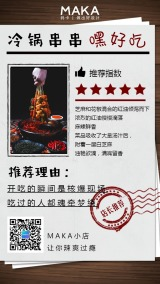 黑色复古餐饮冷锅串串餐饮产品推广宣传海报