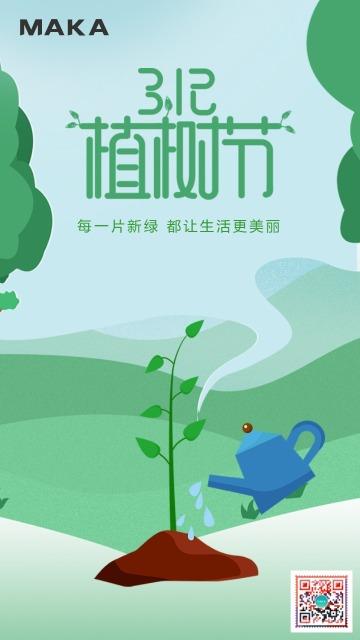 绿色大气植树节宣传海报