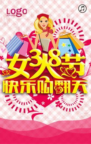 粉色卡通风女神节节日促销翻页H5