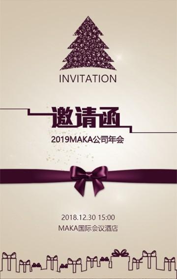 紫金简约线条元旦新年年会邀请函