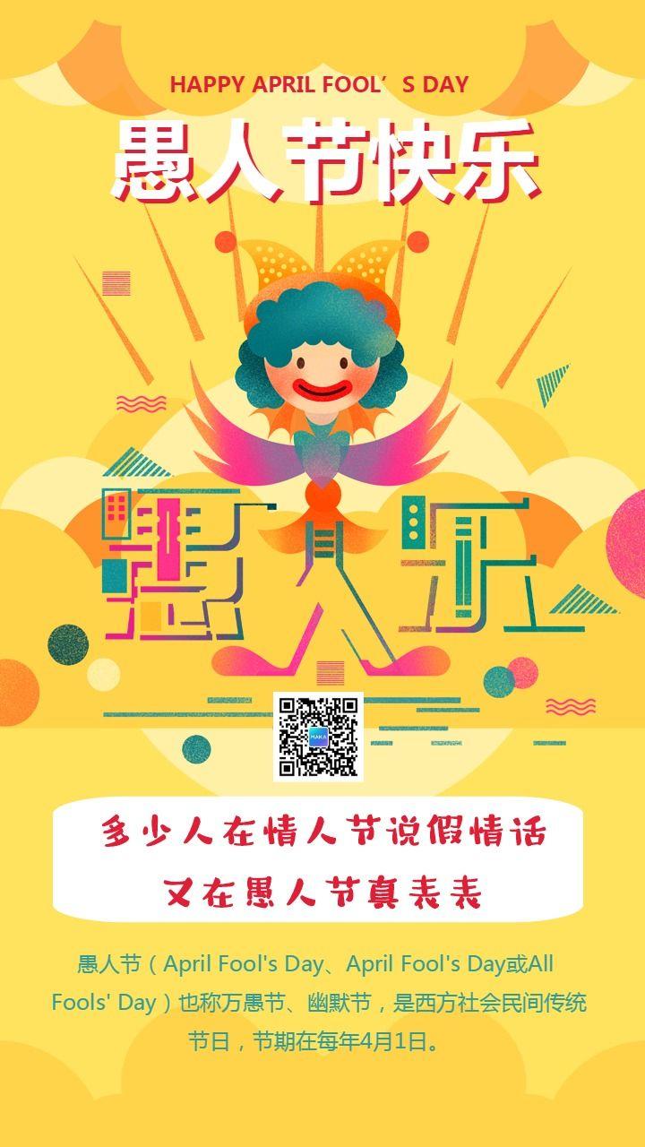 4.1愚人节卡通通用愚人节贺卡手机版宣传海报