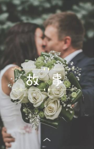 轻奢简约浪漫大气婚礼邀请函H5