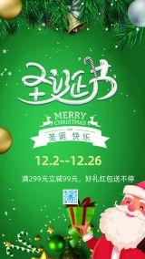圣诞节聚惠绿色创意简约圣诞节促销海报