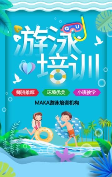 蓝色卡通清新游泳培训招生宣传H5