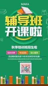 绿色卡通风简约清新辅导班秋季班招生宣传海报