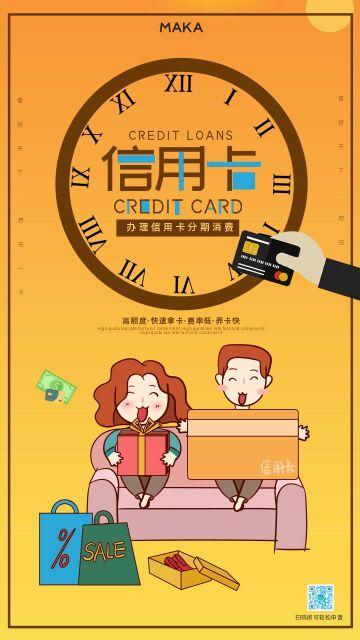 信用卡2信用卡推广金融简约