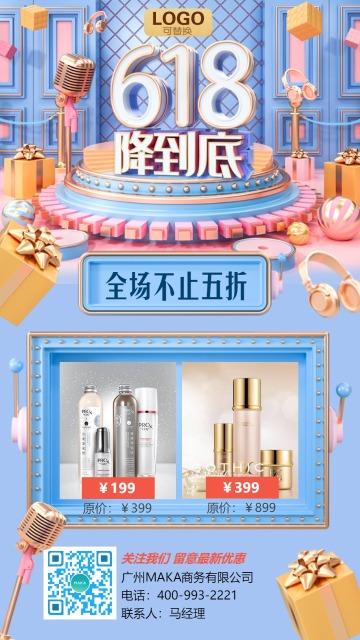 618大促立体C4D时尚场景炫酷电商促销海报