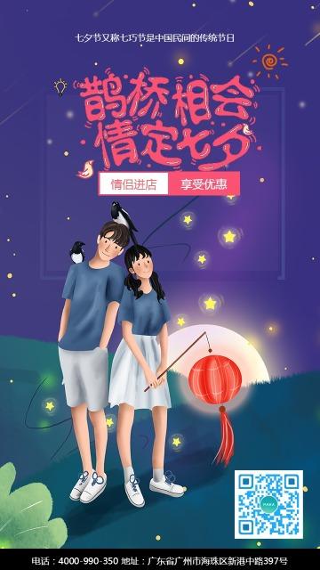 紫色卡通鹊桥相会情定七夕促销宣传手机海报