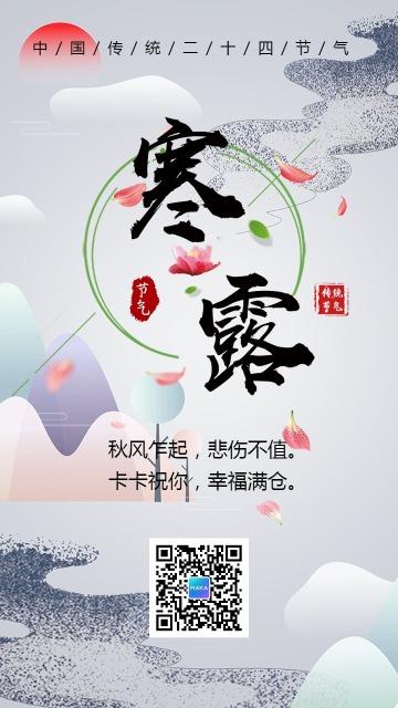 寒露古风传统二十四节气宣传海报