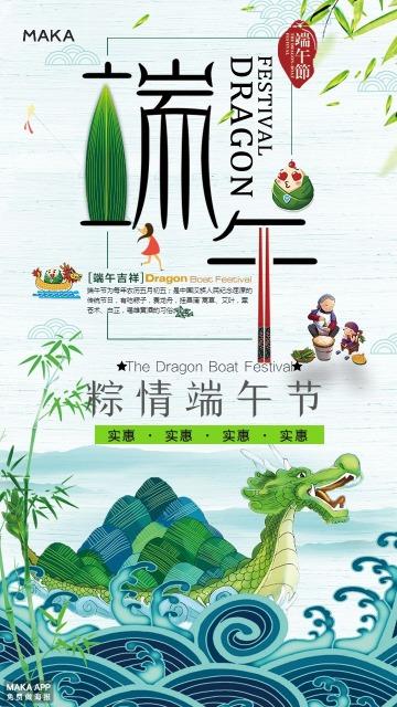 端午节海报     粽情端午节    龙舟节    五月初五