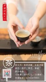 中国传统文化茶艺培训海报