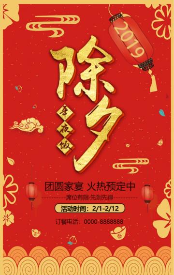 2019年猪年年夜饭预定中国红宣传